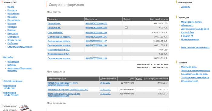 Интерфейс Интернет-банка «