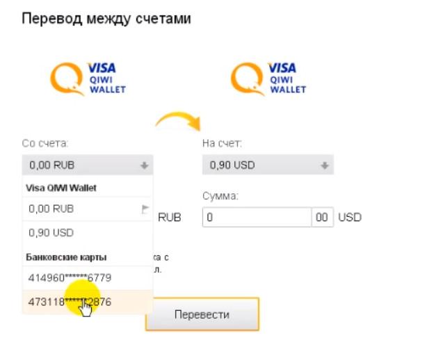 Qiwi кошелек вводите сумму для перевода